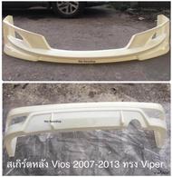 สเกิร์ตแต่งหน้า-หลังรถยนต์ Toyota Vios สำหรับปี 2007-2012 ทรง Viper  งานไทย พลาสติก ABS