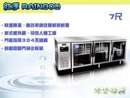 【冰火快遞】紅運RAINBOW  7尺氣冷全藏玻璃工作台冰箱~玻璃工作台冰箱~臥式冰箱~吧台
