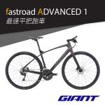 (S碼現貨) 最快平把 GIANT Fastroad Advanced 1 碟煞單車 公路車 road bike 700C (...