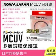 星視野 ROWA 樂華 MCUV 37mm 多層鍍膜 保護鏡 超薄框 GF9 GF10 12-32mm X鏡14-42m
