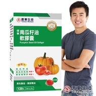 【信東生技】南瓜籽油軟膠囊單盒(120粒/盒)