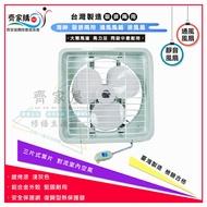 ‧齊家屋‧【海神 吸排兩用 通風風扇 排風扇】💗台灣製造 110V 三片式葉片 超靜音 馬力足 大風力