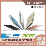 【Acer 宏碁】最新11代 A514-54G 14吋獨顯輕薄筆電(i5-1135G7/8G/512G SSD/MX350-2G/Win10)