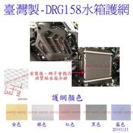 APO~J6-6~DRG158臺灣製專用水箱護網/DRG158水箱護網/DRG158水箱網/單片售$120