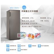 台南家電館∼禾聯 HERAN 170公升直立式冷凍櫃【HFZ-1761F】四星急凍,冷凍速度更快