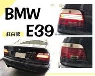 》傑暘國際車身部品《全新實車 BMW E39 光柱 光條 紅白 LED 晶鑽 後燈 尾燈 限量導光式樣