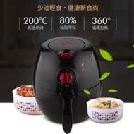 Arlink 健康免油 第四代 氣炸鍋+送茶樹乾洗手噴霧60ML