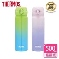 【THERMOS膳魔師】不鏽鋼漸層超輕量彈蓋保溫瓶500ml(JNL-500)