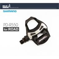 ★FETUM★ SHIMANO PD-R550卡式踏板/R550卡踏(原廠盒裝-黑色)[04200502]