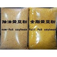 抽油黃豆粉/50公斤 含運(寄送台灣本島)