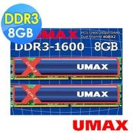 【UMAX】DDR3 1600 8GB 桌上型記憶體-4Gx2(512x8)