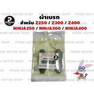 Hot Sale ผ้าเบรก หน้า-หลัง สำหรับ Kawasaki Ninja250 Ninja300 Ninja400 Z250 Z300 Z400 และรุ่นอื่นๆ Z ninja ผ้าดิส ผ้าเบรค ราคาถูก อะไหล่ ninja300 อะไหล่แต่งninja300 อะไหล่แต่งninja400