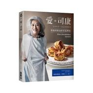 愛。司康:奧地利寶盒的家庭烘焙•帶你走進底蘊豐實的司康世界