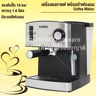 สุดคุ้ม เครื่องชงกาแฟสดพร้อมทำฟองนมอุ่น รุ่น6821 เครื่องชงกาแฟ auto  เครื่องชงกาแฟสด เครื่องชงกาแฟ dip