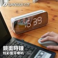 【SANSUI 山水】鏡面雙喇叭無線藍芽音響(T12)