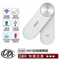 【台灣公司貨】U-TA S360 WiFi擴展器 網路更穩 穿牆信號放大器 wifi放大器 強波器 加強訊號 信號延伸器