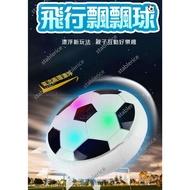 現貨當天發 飛行飄飄球 臉書同款 室內足球 燈光音樂 寶貝球 飛行球 萬向球 懸浮足球 室內足球 電動懸浮 飛碟球