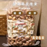 【HUYNH GIA】越南鹽味帶皮腰果500g