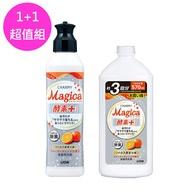日本獅王LION Charmy Magica濃縮洗潔精/洗碗精 1+1超值組 (柑橙) -日本必買