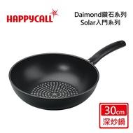 【韓國HAPPYCALL】鑽石不沾輕巧炒鍋(30cm)