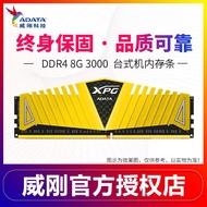 (秒殺價)AData/威剛XPG 8G DDR4 3200內存AData/威剛XPG 8GDDR4 3000頻率
