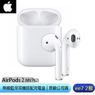 [瘋狂下殺] 蘋果 Apple AirPods 第二代 無線藍牙耳機搭配充電盒 [全新原廠公司貨] [ee7-2]
