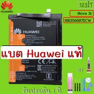 ดีที่สุด ส่งฟรี แบตเตอรี่ แท้ Battery Huawei Nova3i HB356687ECW แบต3i แบตnova3i แบตhuaweinova2i แบตnova3iแท้ แบตโนวา3i แบตnova3iแท้ แบตหัวเว่ยnova3i แบตNova3i