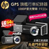 【贈64G卡+泰山門市安裝】HP惠普 F920x 前後雙SONY星光級 WIFI GPS 旗艦行車紀錄器【禾笙科技】