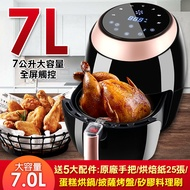 『限宅配』【米姿】健康氣炸鍋 氣炸鍋【7公升】PD-1799A【送5大配件】