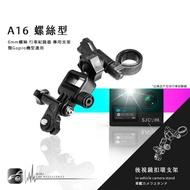 【A16 螺絲型】後視鏡扣環支架 類GoPro運動攝影機SJ4000 SJ4000+ SJ5000 PLUS