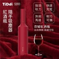 TiDdi 紅酒瓶隨手吸塵器SJ80