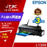 EPSON L1300 原廠連續供墨 A3單功能 彩色印表機 原廠保固(內附原廠墨水1組)