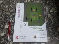 人力資源管理 全球經驗 本土實踐 第二版 ISBN 9789861575063 雙葉 王精文