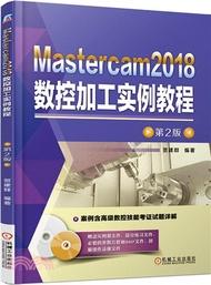 622.Mastercam2018數控加工實例教程(第2版)(簡體書) 賀建群