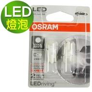 OSRAM 汽車LED燈 T10 2780CW 12V 0.5W 公司貨(2入)