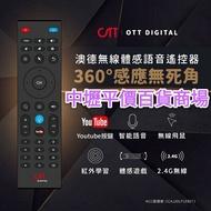 澳德 無線體感語音遙控器 P3 P6 支援智慧型電視 電視盒 普視 安博 夢想 易播 全球 博思 OVO 電視盒 遙控器