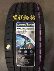 【宏程輪胎】GOOD YEAR 固特異 F1A5  245/45-18 100Y 德國製 F1-A5 四條送四輪定位