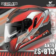 贈好禮 ZEUS安全帽 ZS-813 AN19 消光黑紅 ZS813 全罩帽 內鏡 813 空力 耀瑪騎士機車部品