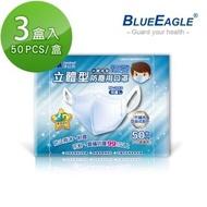 【藍鷹牌】台灣製 3D兒童一體成型防塵口罩 6-10歲 50入*3盒(藍/綠/粉)