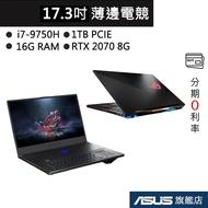 ASUS 華碩 ROG Zephyrus S GX701GWR GX701GWR-0031A9750H 17吋 筆電 黑