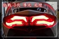 新廣科技 三代 新 勁戰 LED 導光 條 尾燈 組 後燈 類 BMW 小燈 方向燈 剎車燈 總成 直上 3代 125
