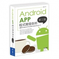 Android App程式開發剖析(第三版)(適用Android 8..