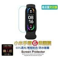 小米手環3 4 5 6 小米手環6 螢幕保護貼 水凝膜 包貼 保護貼 保護膜 高清防刮 奈米保護貼鋼化膜 全屏