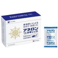 日本 白兔牌 暈車 暈機 暈船 膠囊 9顆 (現貨)