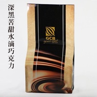 【GCB】深黑代可可脂巧克力水滴1kg(麵包蛋糕烘焙專用)
