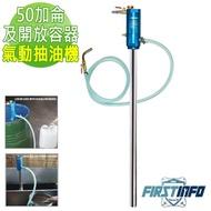 【良匠工具】50加侖及開放容器氣動抽油機(氣動抽油機 氣動送油機)