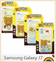 Samsung Galaxy J7 拉拉熊 正版授權 軟膠透明殼 彩繪手機殼 保護殼 手機套 保護套