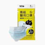 易廷 成人醫用口罩~風靡日本Kuroro聯名款(藍色鋼印花紋│5入/袋)