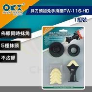 【Orix】矽利康抹刀膠頭組加免手持座PW-116-HD(一組裝)