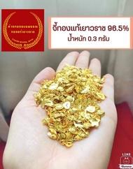 จี้ทองคำแท้ 96.5% น้ำหนัก 0.3 กรัม
